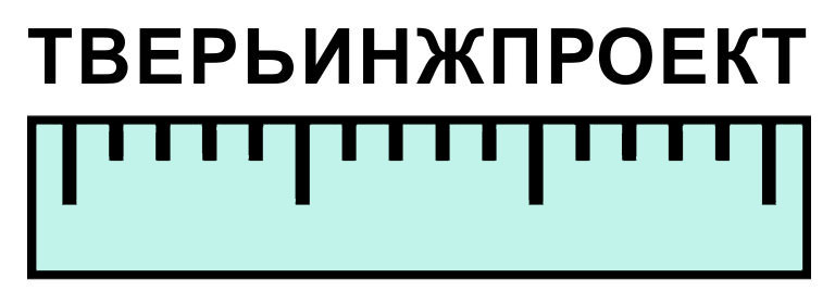 ООО «ТВЕРЬИНЖПРОЕКТ»