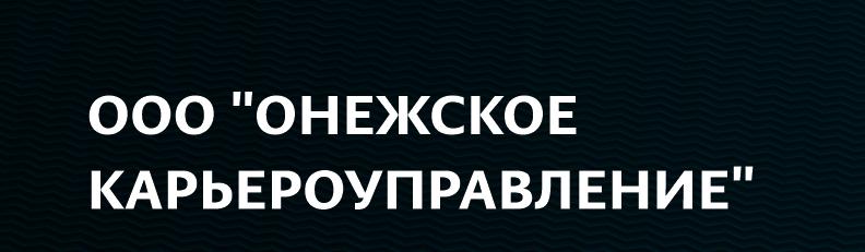 ООО «Онежское карьероуправление»