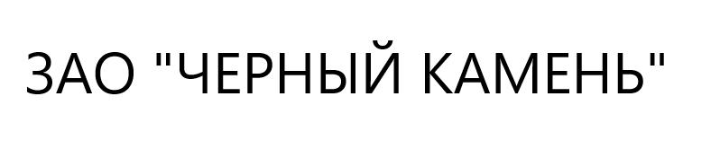 ЗАО «Черный камень»