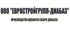 ООО «ЕвроСтройГрупп-диабаз»