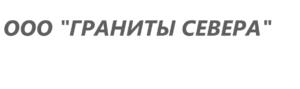 ООО «Граниты Севера»