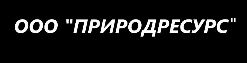 ООО «Природресурс»
