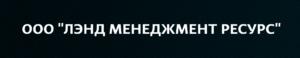 ООО «ЛЭНД МЕНЕДЖМЕНТ РЕСУРС»