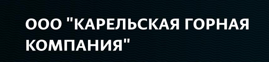 ООО «Карельская горная компания»