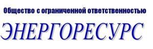 ООО «Энергоресурс»